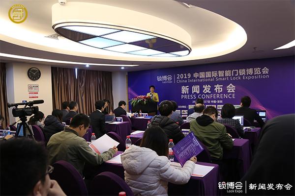 2019中國鎖博會 LockExpo新聞發布會成功召開