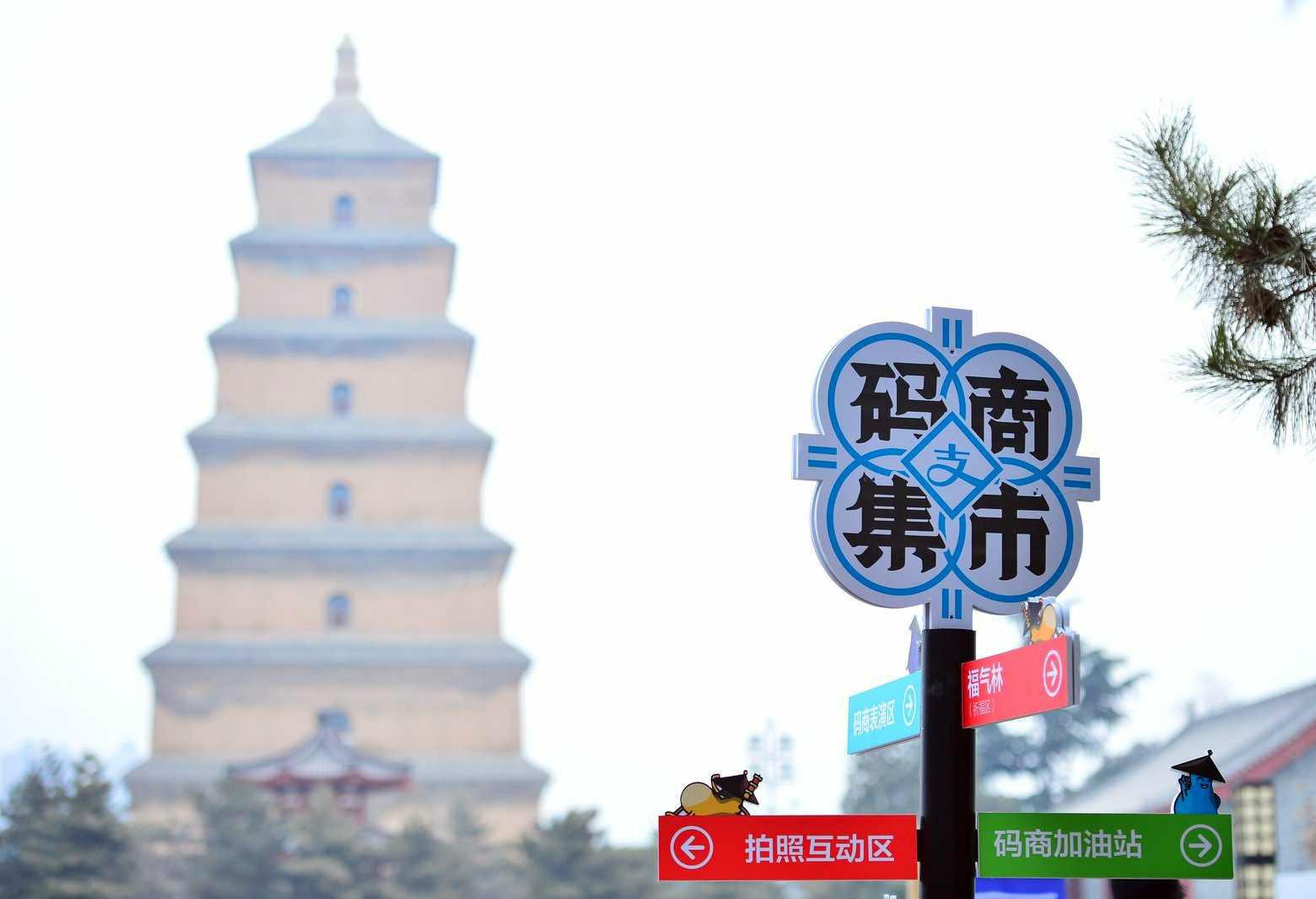 首个刷脸支付商圈现身曲江 西安成西北最大码商之城