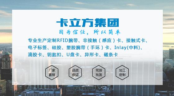 RFID智能卡/腕带定制化制造商,深圳卡立方集团亮相IOTE 2019苏州物联网展