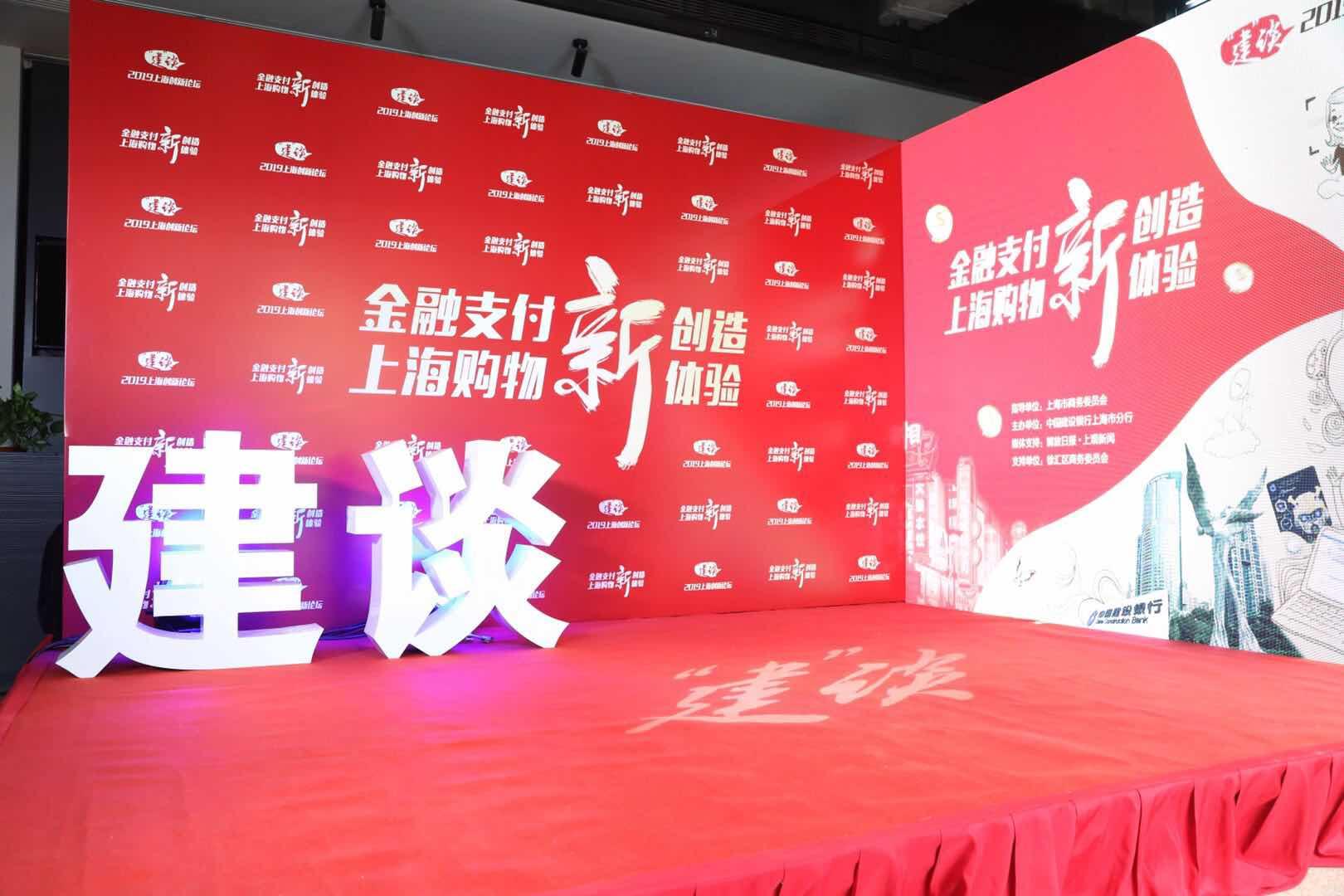 建行将在上海张江有轨电车试行刷脸支付