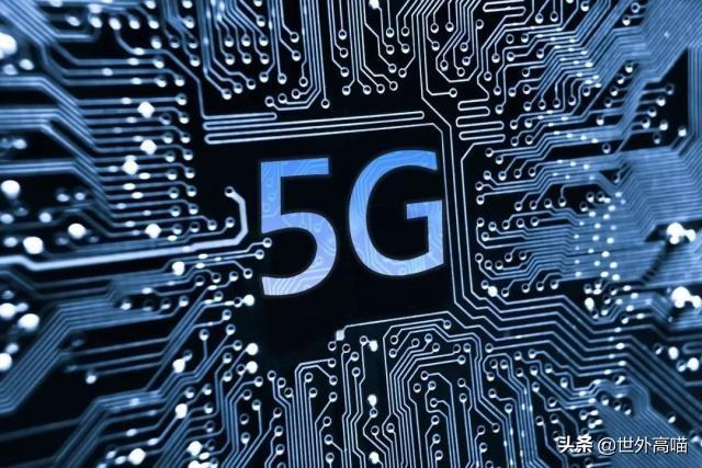政策推动之下的5G商用推进速度能有多快?