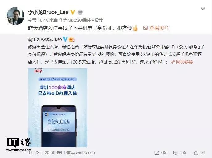 華為Pay電子身份證已支持深圳100多家酒店入住