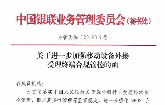 银联发文:已关停1285个移动设备外接受理终端品牌