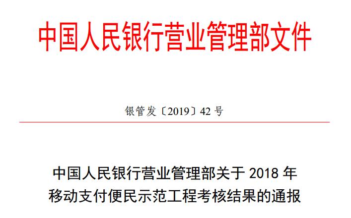 中国人民银行营管部关于2018年移动支付便民示范工程考核结果的通报