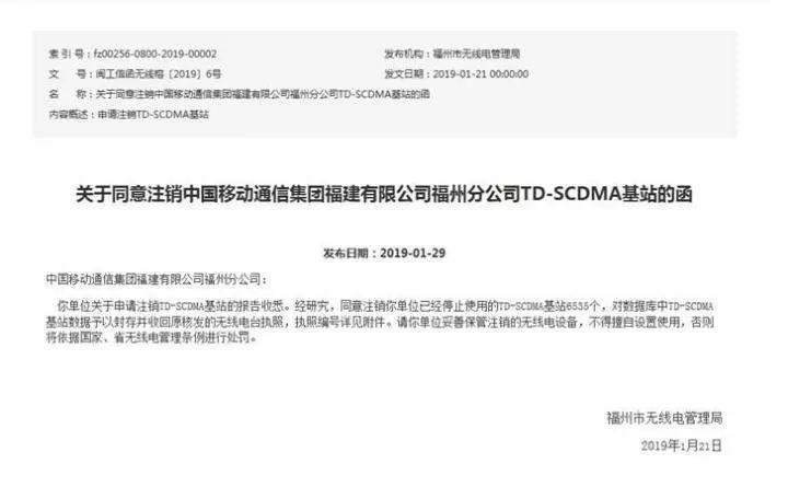 为5G网络让路 中国移动3G开始退网