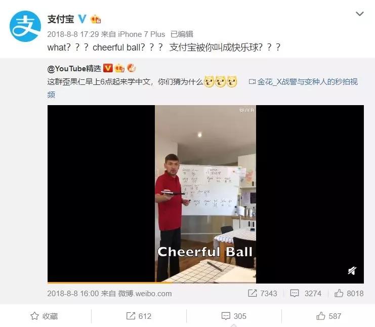 老外学中文将支付宝说成Cheerful ball