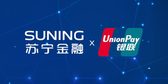 中国银联与苏宁金融深入合作 将推苏宁闪付