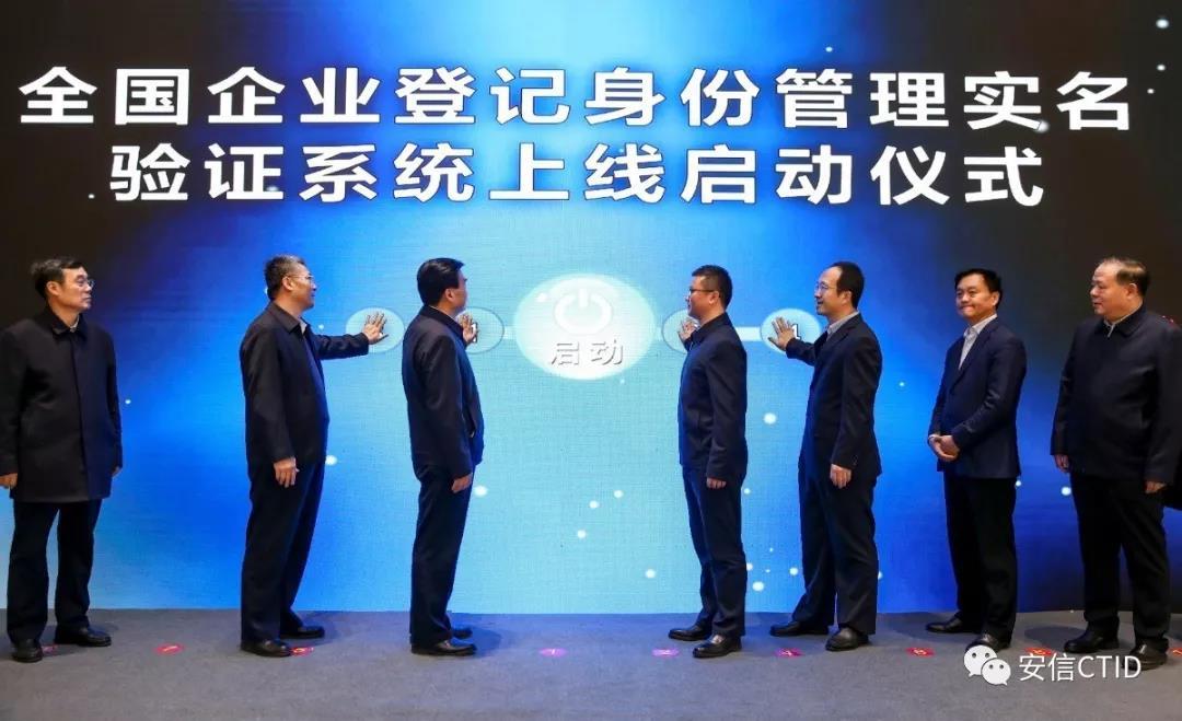 河南省上线全国首家企业登记实名验证系统