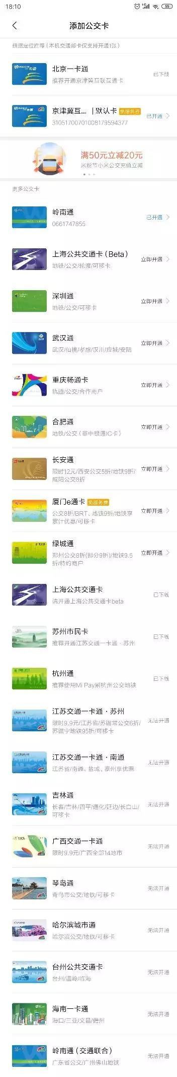 小米钱包手机公交卡支持卡片,图中部分卡片已下线
