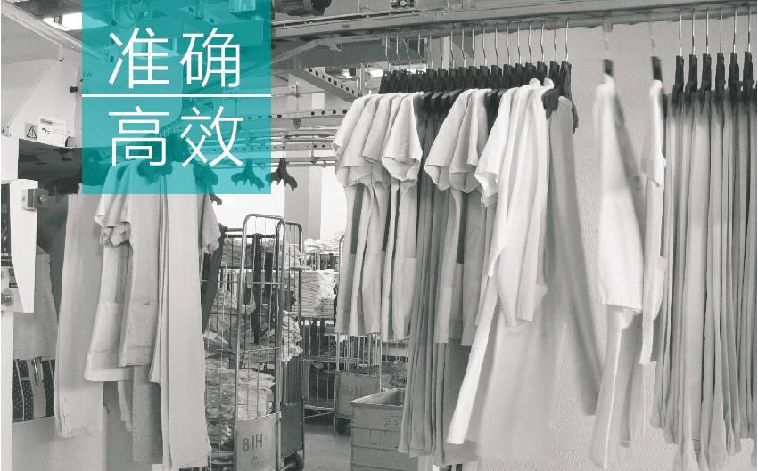 RFID技术将大力完善衣物全流程管理