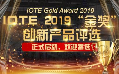 """""""IOTE 2019金奖""""创新产品评选活动正式启动"""