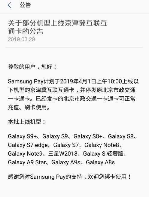 Samsung Pay部分机型上线京津冀互联互通卡