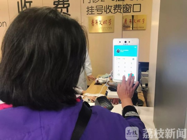 """支付宝""""蜻蜓""""刷脸支付在江苏省人民医院上线试点"""
