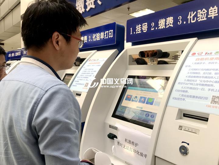 """义乌市中心医院正式上线支付宝""""人脸识别""""支付系统"""