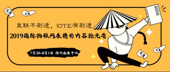 复联不剧透,IOTE有剧透——2019深圳国际物联网展精彩内容抢先看