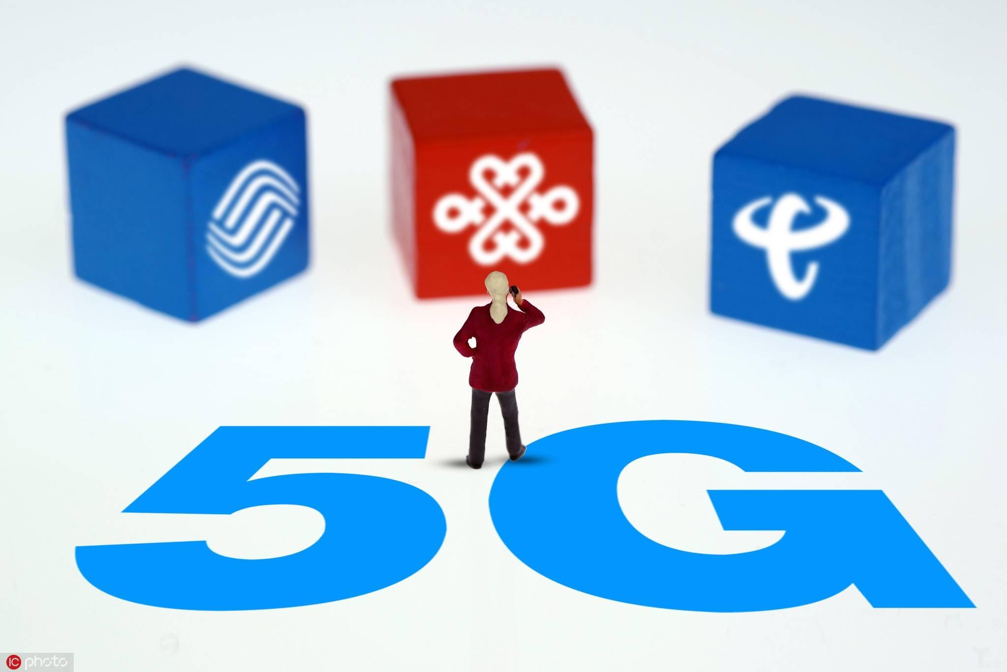 5G,联通,移动,电信,5G