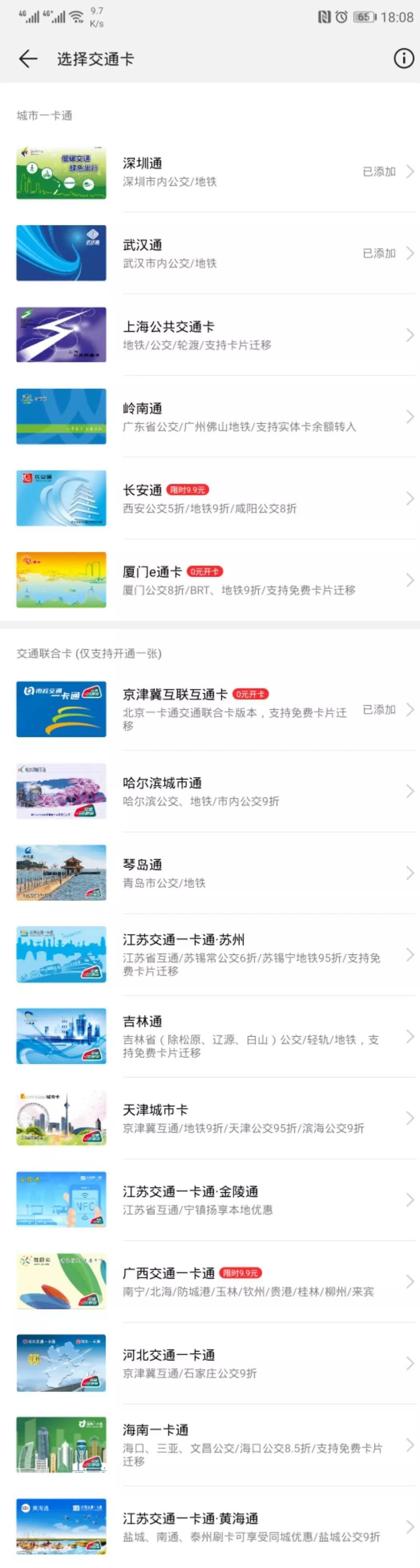 华为钱包手机公交卡支持卡片