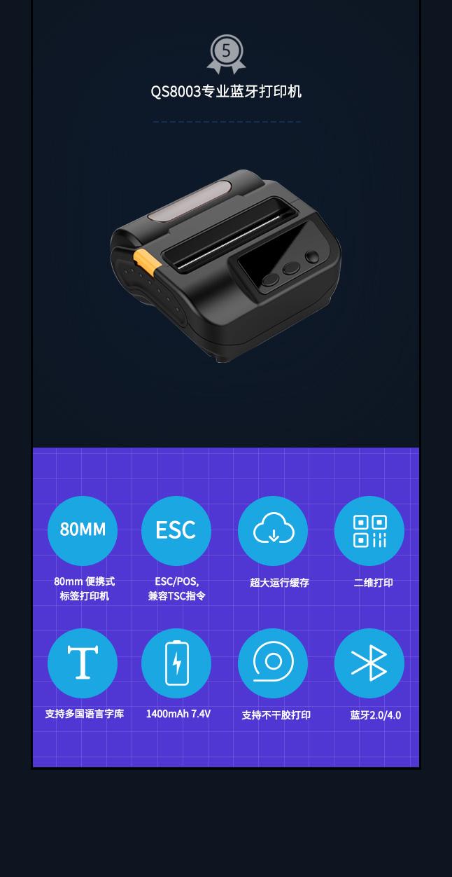ISRE2019 智慧零售展 无人售货展 移动支付 智能手持设备  群索科技