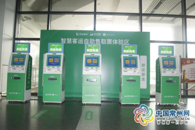 江苏常州汽车站正式上线微信刷脸购票功能