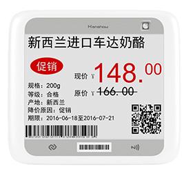 广州华神信息科技有限公司电子标签  ISRE2019  智慧零售展 零售 物联网 IOTE