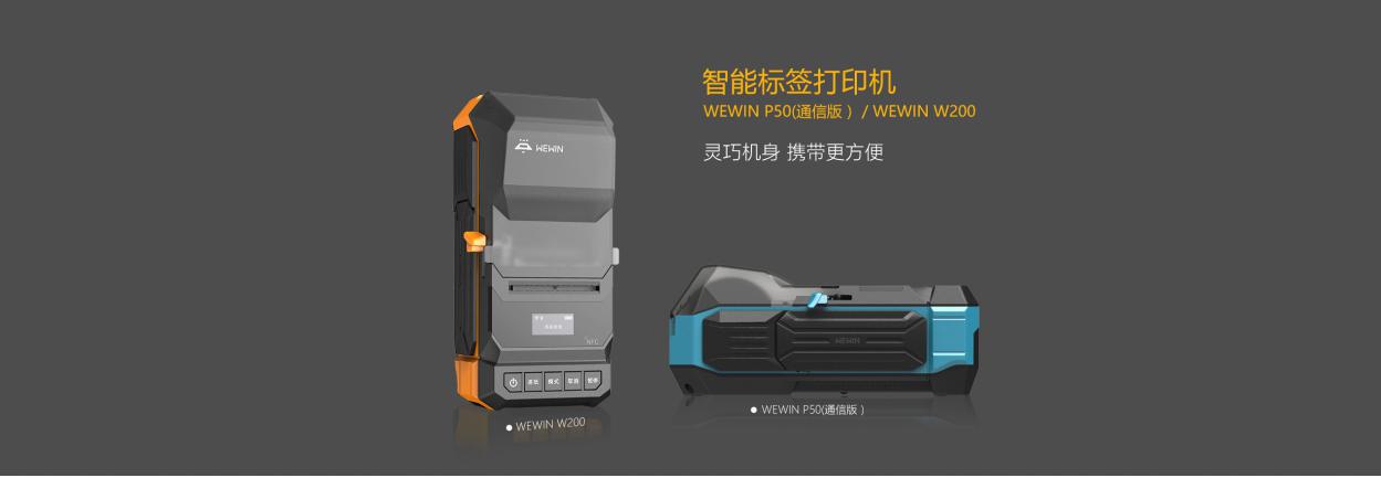 重庆品胜科技logo 深圳智慧零售展 深圳无人售货展 ISRE2019  提供标识管理系统解决方案