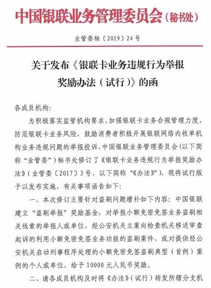 """重视支付安全,中国银联推出""""盗刷举报""""奖励机制"""