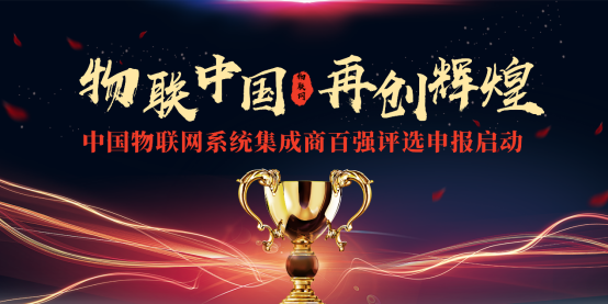 物联网系统集成百强评选36.png