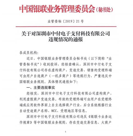 深圳中付遭银联通报,因销售一机多户POS