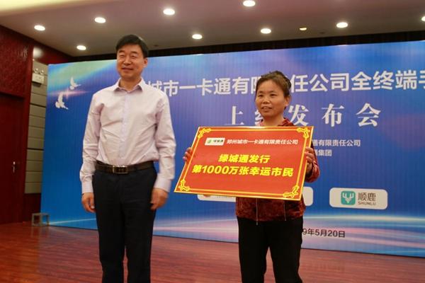 """郑州""""绿城通""""卡发行量突破1000万张 支持华为Pay乘地铁"""