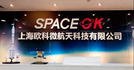 上海欧科微航天科技有限公司 参展新闻312.png