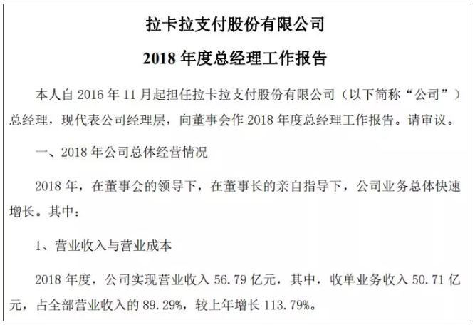 拉卡拉支付股份有限公司发布2018年度总经理工作报告