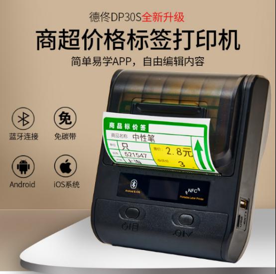 6.6德佟电子科技(上海)有限公司 参展新闻-更新255.png
