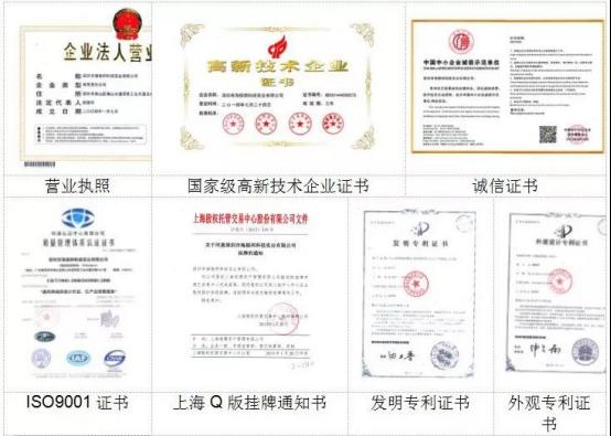 6.19深圳市海振邦科技实业有限公司2216.png