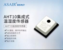 新闻稿:中国芯,广州奥松电子推出多款MEMS半导体传感器芯片621.png