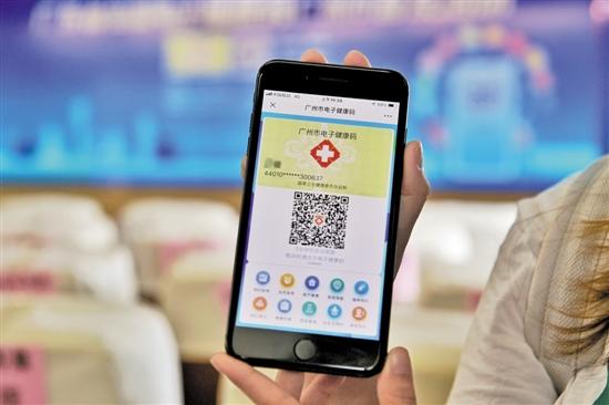广州16家医院启用电子健康码 实现线上线下全流程应用