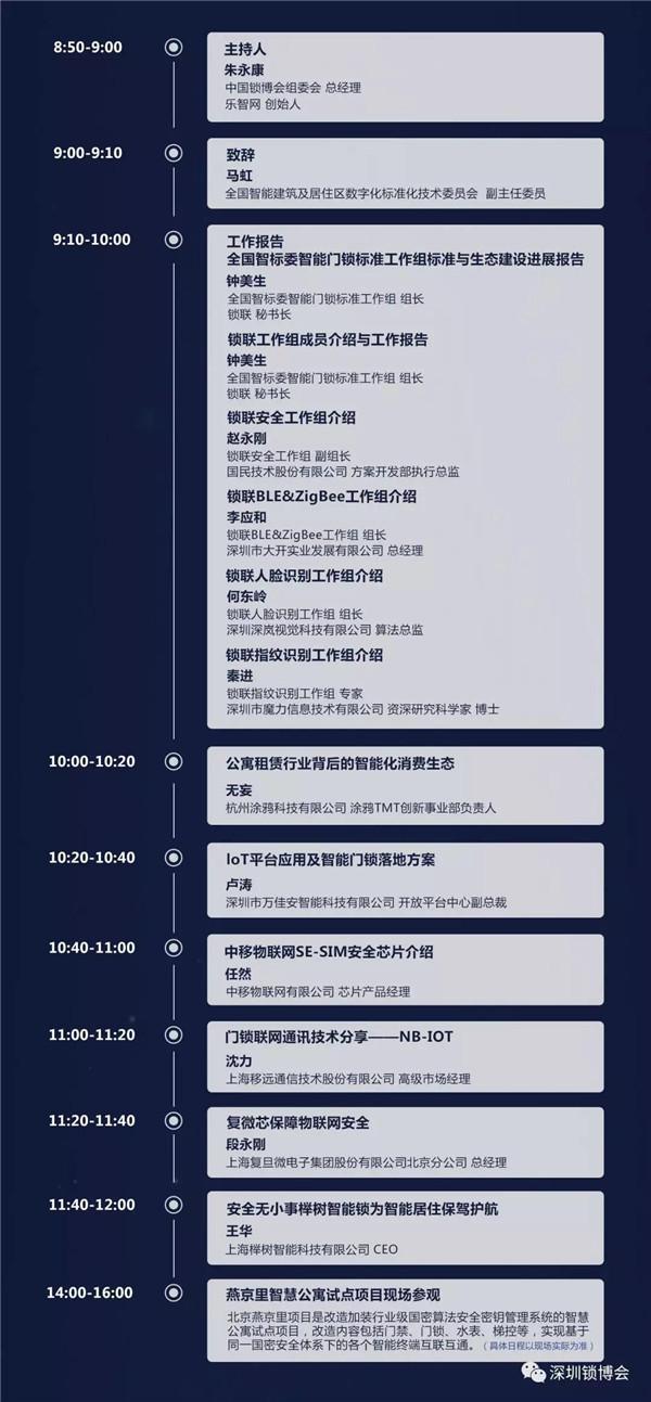 乐智网,智能家居,智能门锁,锁博会,落地峰会,北京站,倒计时