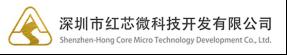 6.18物联展新闻稿-红芯微20190521(1)230.png