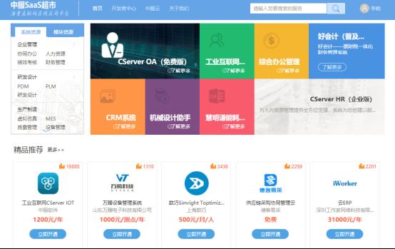 6.24西安中服软件有限公司IOTE宣传软文(1)1181.png