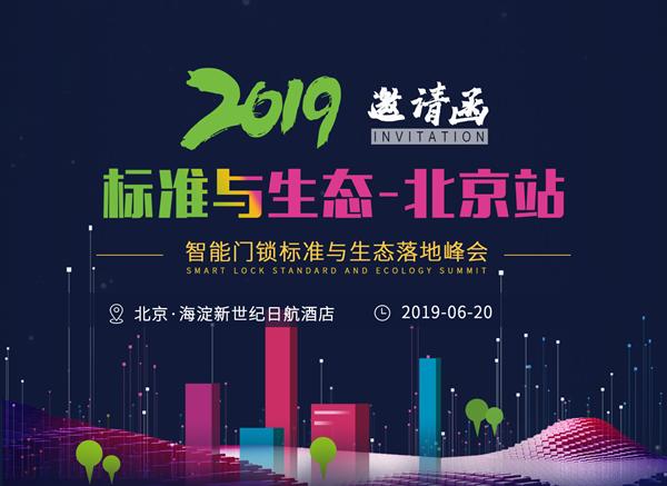乐智网,智能家居,智能门锁,智能门锁落地峰会,北京站,锁博会