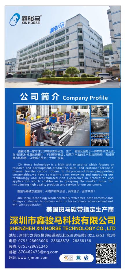 深圳市鑫骏马科技有限公司1040.png