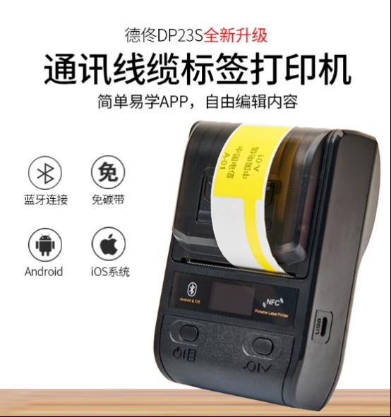 6.6德佟电子科技(上海)有限公司 参展新闻-更新233.png