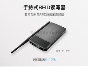 大发PK10—极速大发PK10手持式读写器(BT-800)在仓储盘点及巡检方面的应用