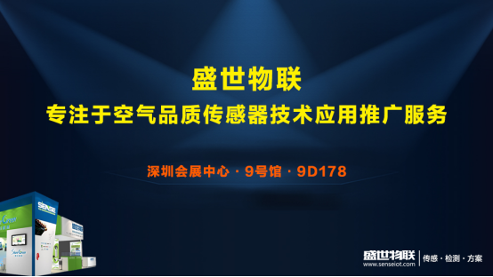 7.12【IOTE企业秀】盛世物联406.png