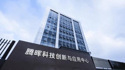 广东腾晖信息科技开发股份有限公司 参展新闻7.2(2)311.png