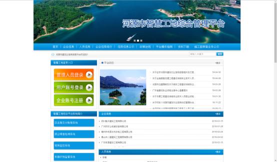广东腾晖信息科技开发股份有限公司 参展新闻7.2(2)1910.png