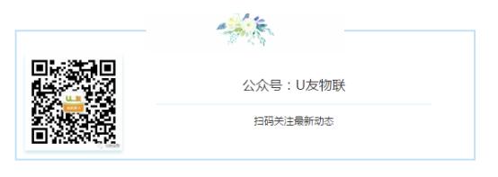 2019第十二届国际物联网站(深圳站) 优友互联专题介绍(1)1702.png