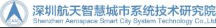 7.2深圳航天智慧城市系统研究院有限公司 参展新闻224.png