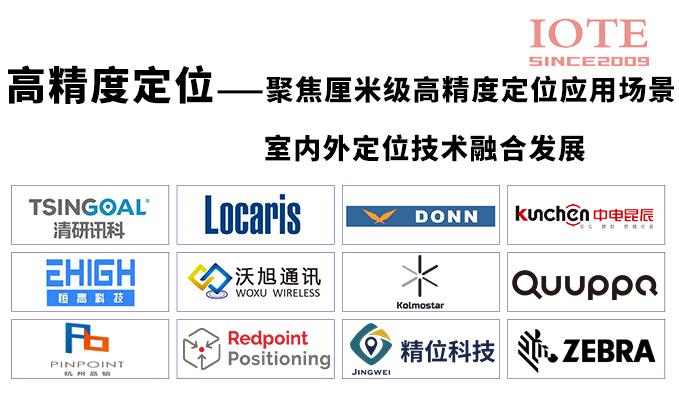 深圳展定位领域知名企业a-1.jpg