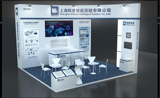 上海辉度智能系统有限公司(2)233.png