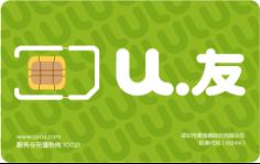 2019第十二届国际物联网站(深圳站) 优友互联专题介绍(1)1339.png